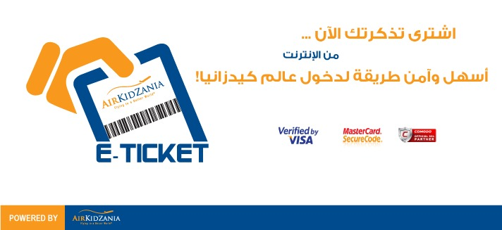 KidZania Cairo E-ticket Application banner