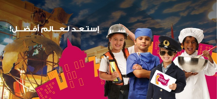 Image: kids role playing at KidZania